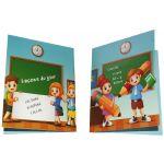 Besoin Postal Escolar Biptyque Lição do Dia 13X18cm X50 - BB8068